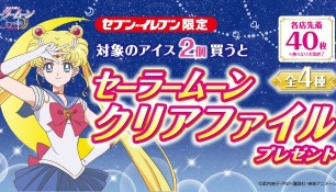 "Новая продукция - ""Miracle Romance Clear Compact"", ""Sailor Moon x 7-eleven""  и ""Sailor Moon Twinkle Dolly ~Special Set~""."